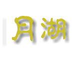 Kogetsu Asian restaurant logo
